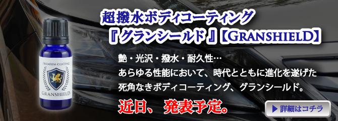 車用の超撥水ボディコーティング剤『グランシールド【GRANSHIELD】』がクルーズジャパンから登場予定!