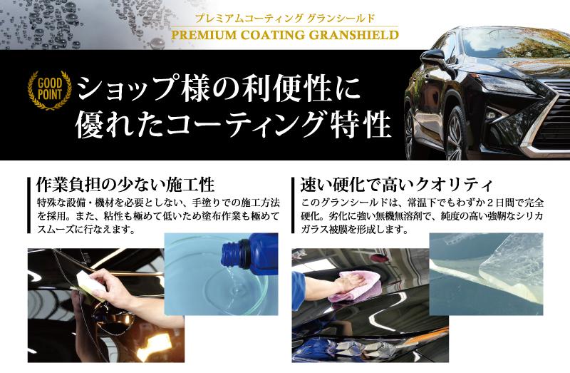 プレミアムカーコーティング剤「グランシールド」は施工ショップ様の施工性と高いクオリティで絶賛評価を頂戴しています