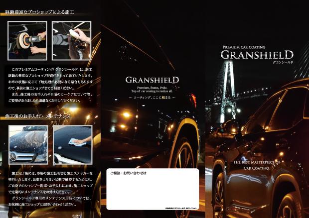 GRANSHIELD(グランシールド)の性能や魅力を最大限にオーナー様にお伝えするパンフレットもご用意しております